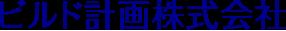 ビルド計画株式会社|富山県砺波市