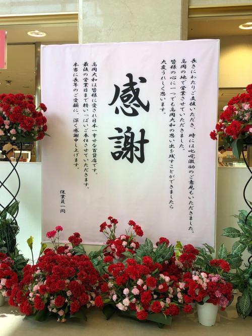 04_0825-1_daiwa-final
